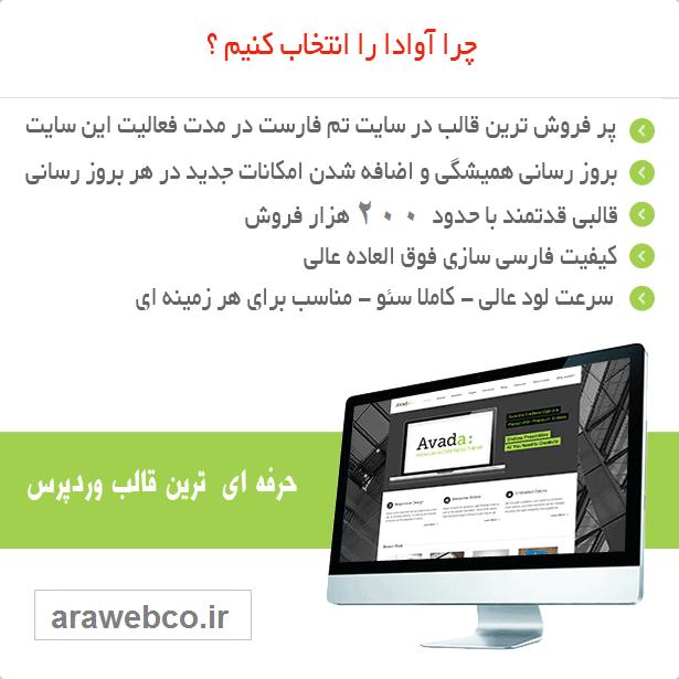 1  دانلود Avada v4.0.3   قالب فارسی وردپرس 1 2