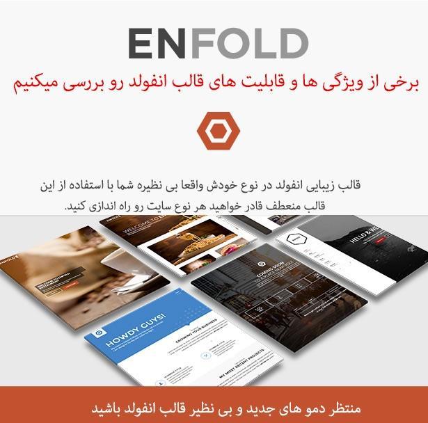 1  دانلود Enfold v3.7.1 | قالب فارسی وردپرس 1