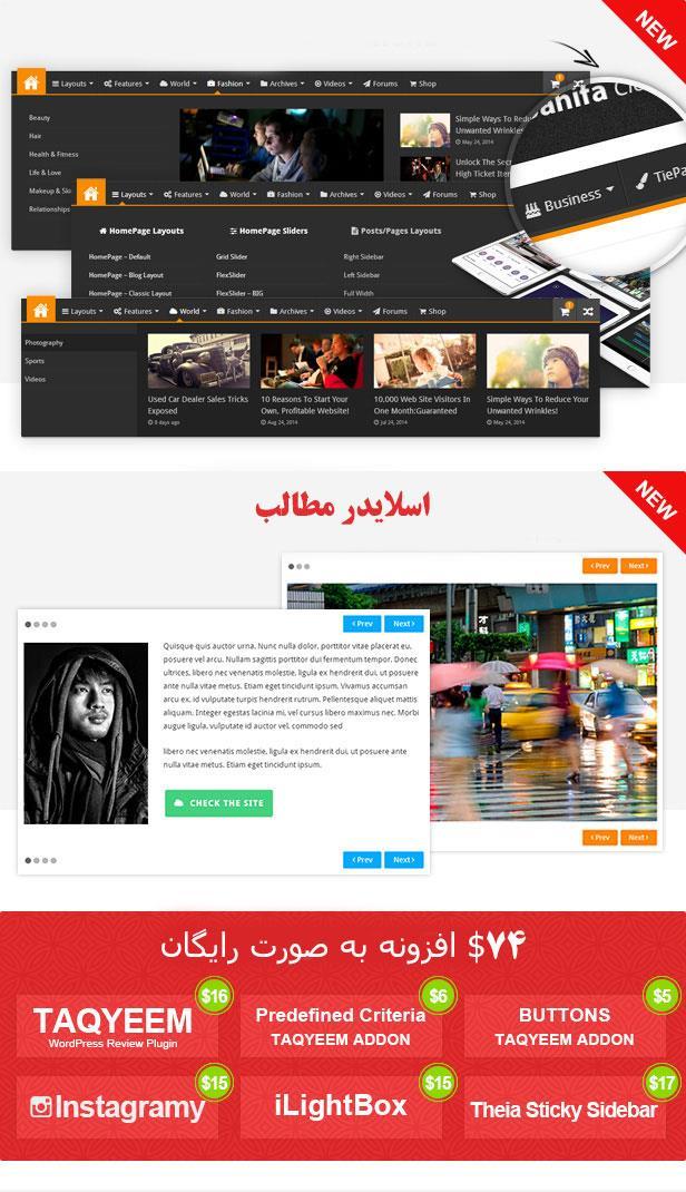 sahifa-5-featured-4
